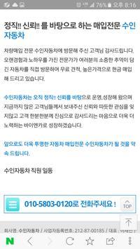 중고차팔기 apk screenshot