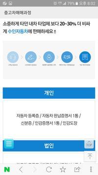 구리중고차,하남중고차,용인중고차,남양주중고차,서울중고차 apk screenshot