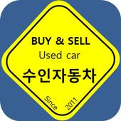 중고차경매 및 중고차매매사이트 전국네트워크 수인자동차 icon