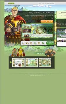 ملوك حرب التتار apk screenshot