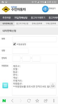 중고자동차시세표,중고차판매사이트,중고차직거래,중고차위탁 apk screenshot