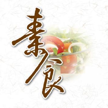 素食餐廳 poster