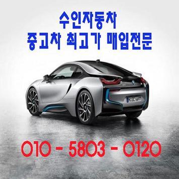 중고자동차매매사이트,중고차판매사이트 apk screenshot