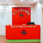 따쟈호 중국어학원. icon