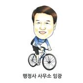 행정사 사무소 임광 icon