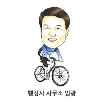 행정사 사무소 임광 poster