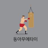 동하무에타이 icon
