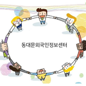 동대문외국인정보센터 icon