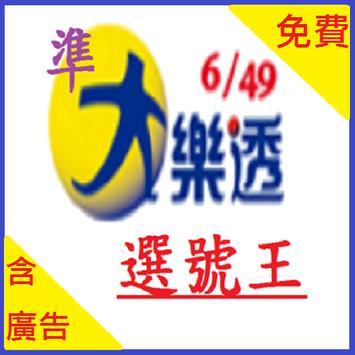 神準!大樂透選號王! poster