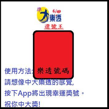 神準!大樂透選號王! screenshot 16
