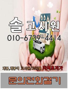 개봉역고시원(고시텔) poster