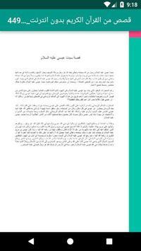 قصص الانبياء والرسل  بدون انترنت poster