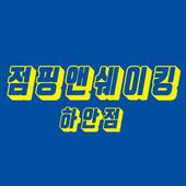 점핑앤쉐이킹하안점 icon