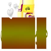 شات هيبه كربلائي icon