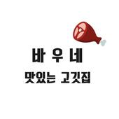 바우네맛있는고깃집 icon