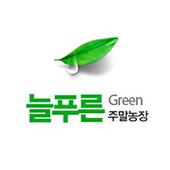 늘푸른체험주말농장 icon