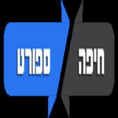 חיפה ספורט icon