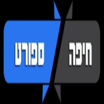 חיפה ספורט poster