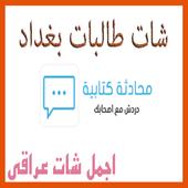 شات طالبات بغداد icon