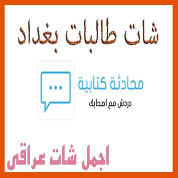 شات طالبات بغداد poster