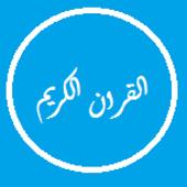 القران الكريم صوتي icon
