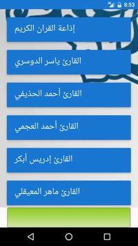 القران الكريم صوتي poster