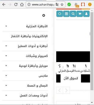 عشار شوب screenshot 2