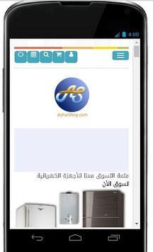 عشار شوب screenshot 8