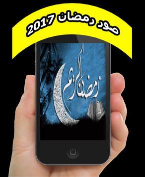 صور رمضان poster