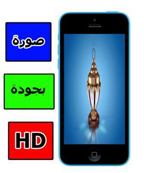 صور رمضان apk screenshot