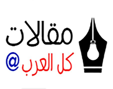 مقالات كل العرب poster