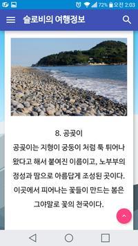 국내여행추천, 주말여행, 여행노트 apk screenshot
