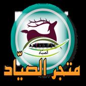 متجر الصياد icon