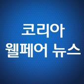 코리아 웰페어 뉴스 icon