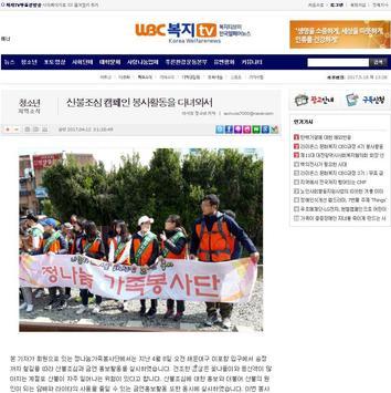 코리아 웰페어 뉴스 screenshot 1