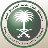 مستشفى الملك خالد التخصصي للعيون icon