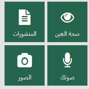 مستشفى الملك خالد التخصصي للعيون screenshot 3