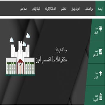 مستشفى الملك خالد التخصصي للعيون poster