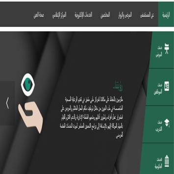 مستشفى الملك خالد التخصصي للعيون screenshot 1
