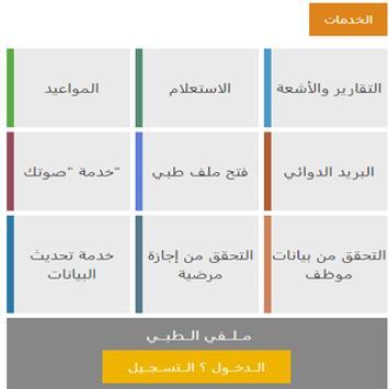 مستشفى الملك خالد التخصصي للعيون screenshot 2