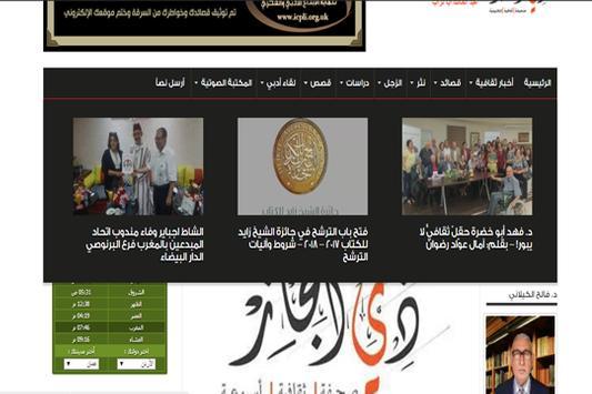 صحيفة ذي المجاز الثقافية screenshot 1