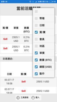 以太幣線下交易 screenshot 1