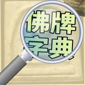 佛牌字典 icon
