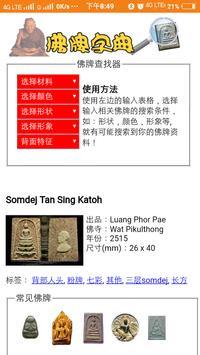 佛牌字典 apk screenshot