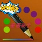 畫畫高手 icon