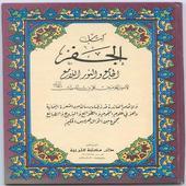 كتاب الجفر للإمام علي بن أبي طالب-icoon