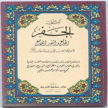 كتاب الجفر للإمام علي بن أبي طالب-poster