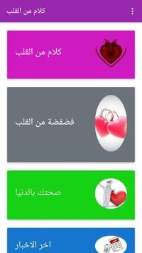 كلمات دافئة من القلب screenshot 1