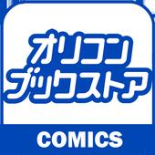 無料マンガ・試読みマンガ・電子書籍|オリコンブックストア icon