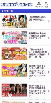 無料マンガ・試読みマンガ・電子書籍|オリコンブックストア screenshot 3